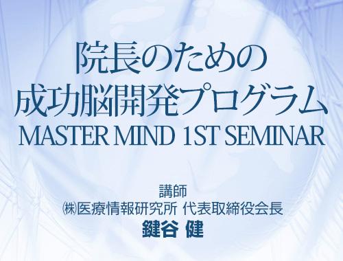 院長のための成功脳開発プログラム「MASTER MIND 1ST SEMINAR」